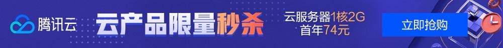 腾讯云云服务器74元起,特价促销!