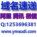 域名速递:百度云/ali云/腾讯云/西部/景安/搜狗域名/老域名/加Q1253696381